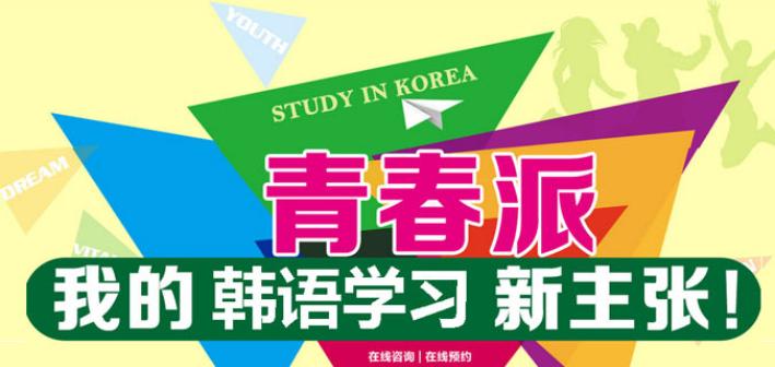 厦门韩语培训