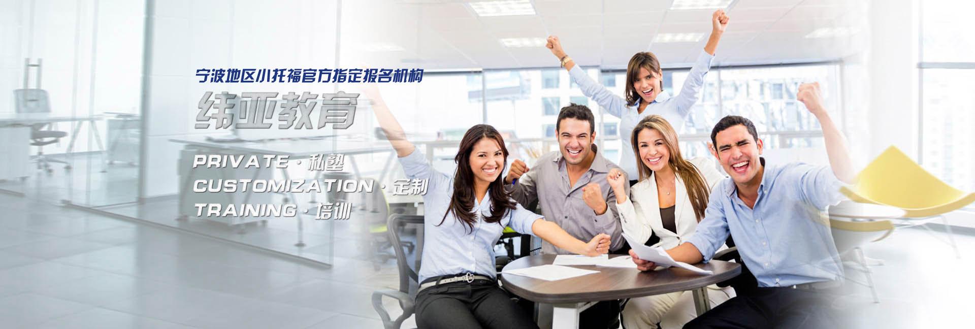 宁波中级商务英语BEC培训班