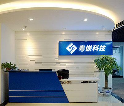 廣州粵嵌IT培訓機構