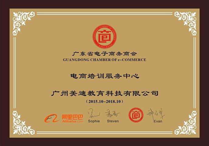 广州电商培训速成班