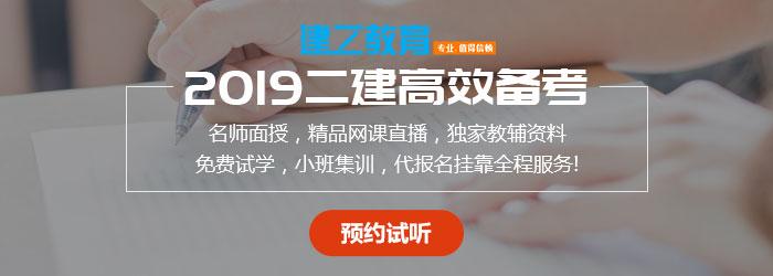 广州二建零基础辅导机构