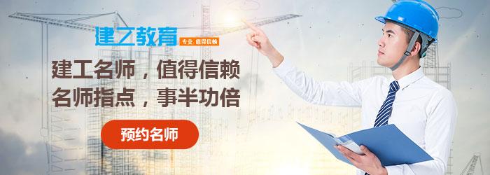 广州二建培训机构