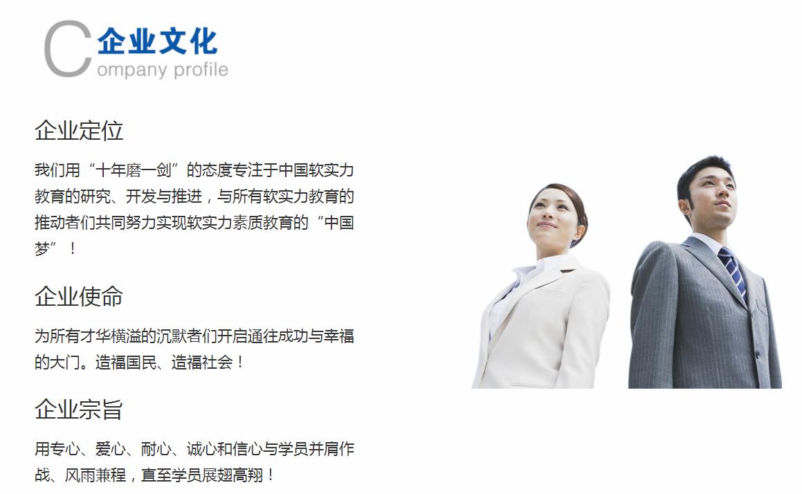 广州营销口才培训学校