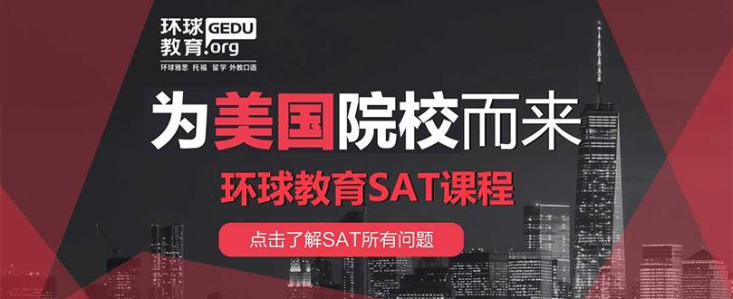 郑州SAT培训