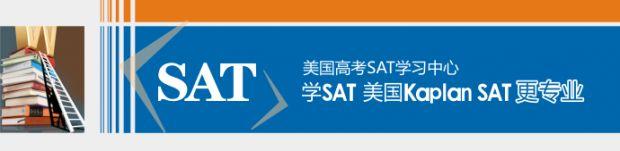 郑州sat考试培训班