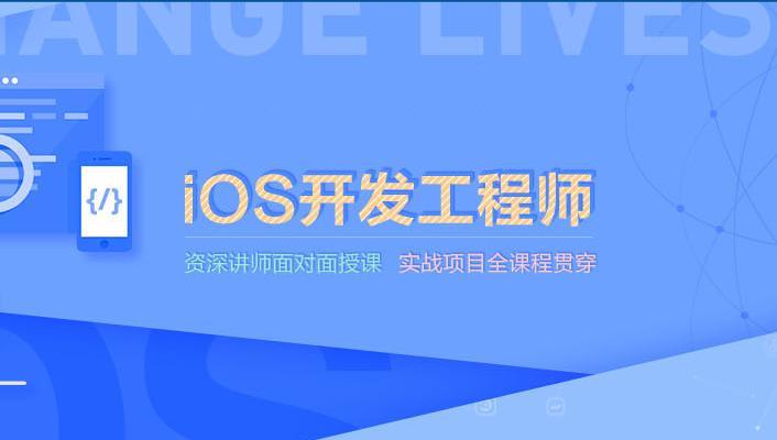 无锡iOS工程师专业课程