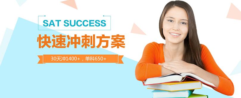 郑州SAT冲1450分培训