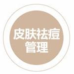 广州皮肤管理高级培训