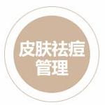 广州日式皮肤管理培训中心价格