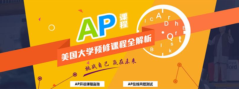 郑州AP培训