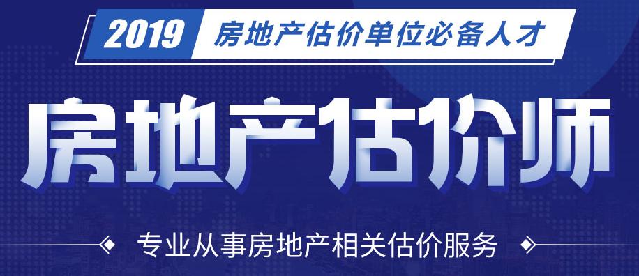 郑州2019年房产估价师招生简章