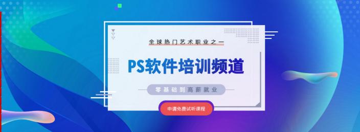 北京PS软件培训班