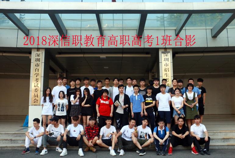 深圳高职高考培训机构有用吗