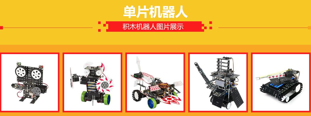 苏州机器人培训
