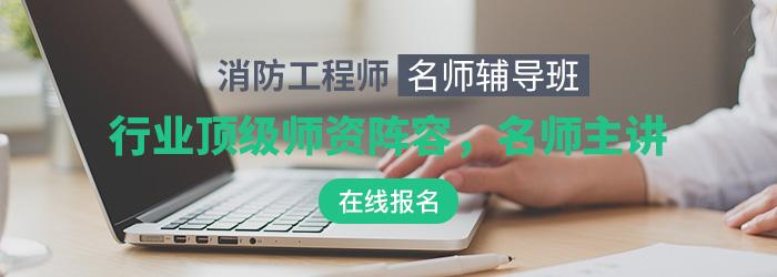 广州荔湾区消防工程师培训网课哪个好
