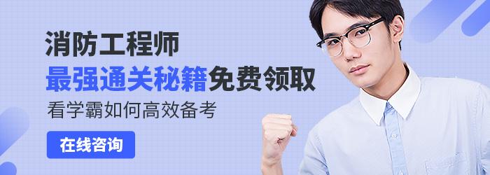 广州一级消防工程师培训网课那里好