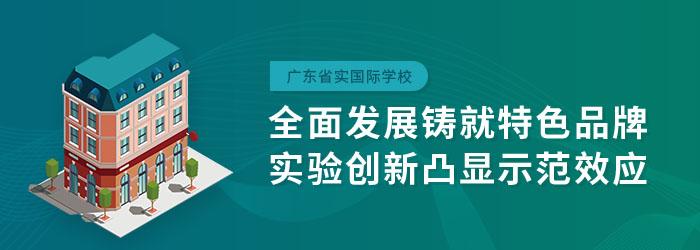 廣州比較好的國際學校電話