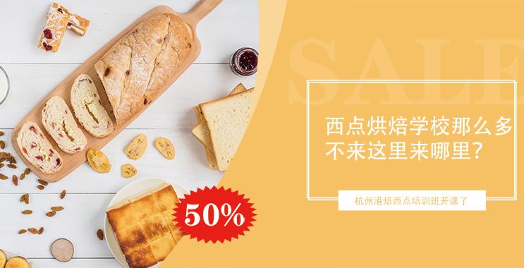南京正规烘焙培训