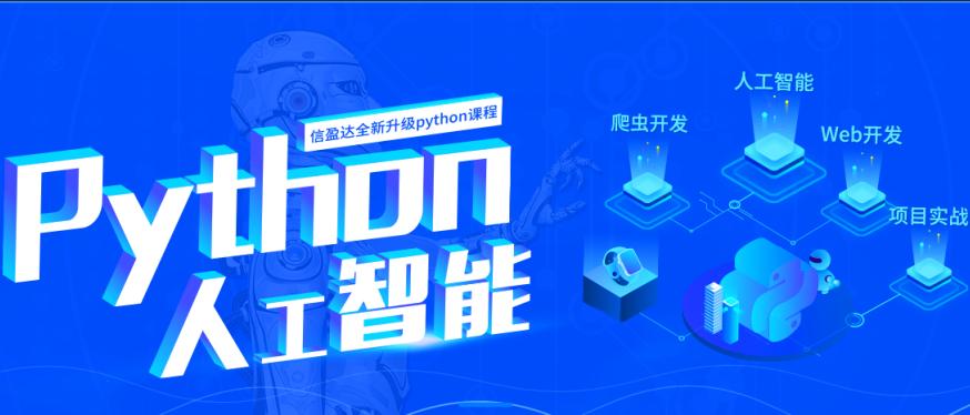上海Python培训课程