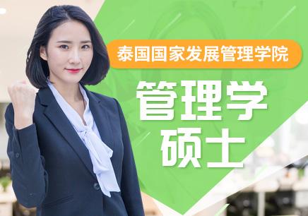 泰国国家发展管理学院MBA