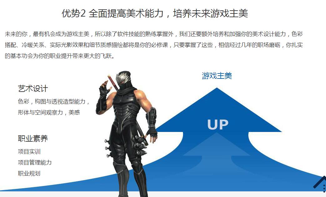 深圳游戏美术设计培训哪里好