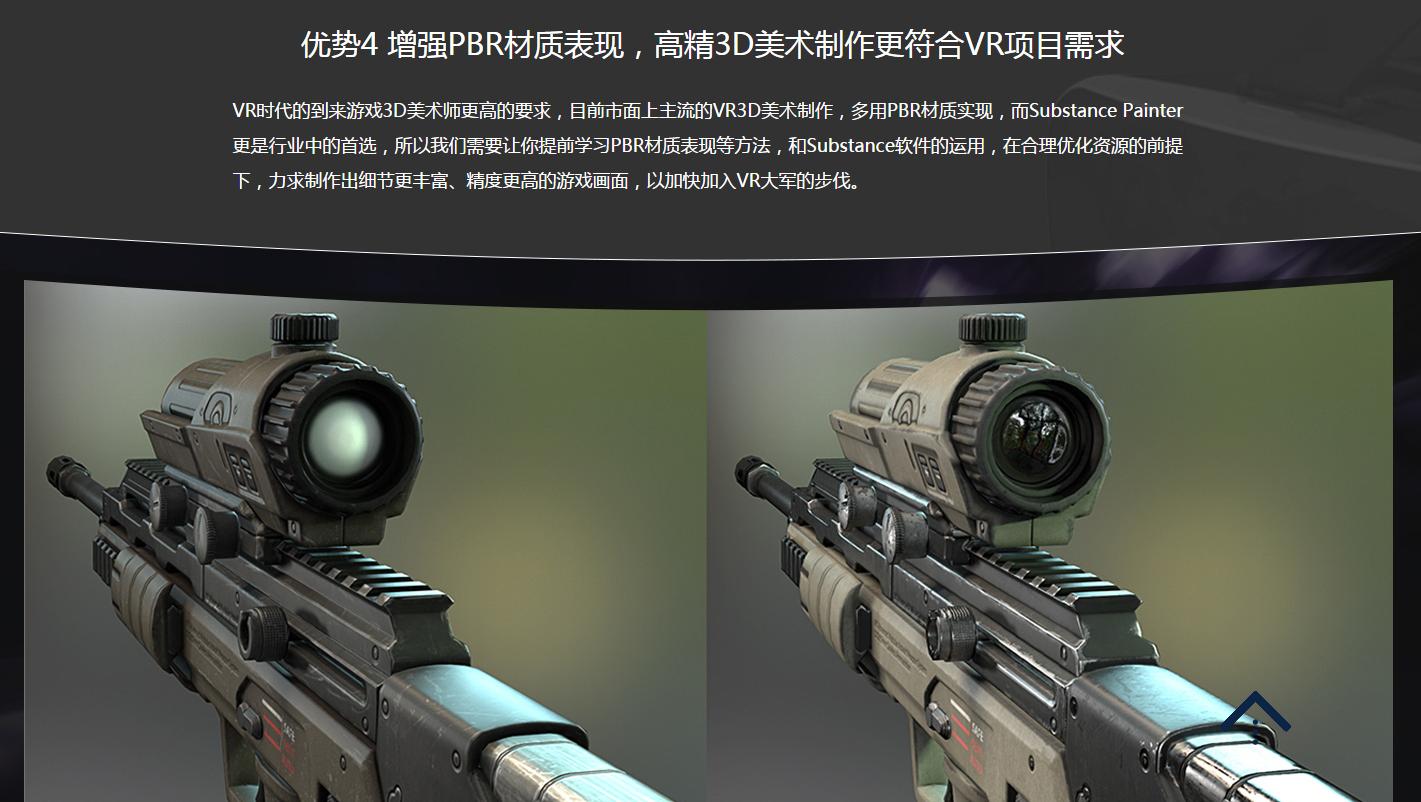 深圳游戏美术设计培训机构