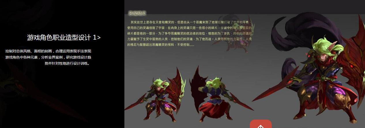 深圳游戏原画设计培训学校