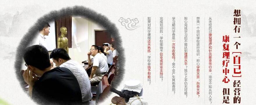 重庆针灸培训