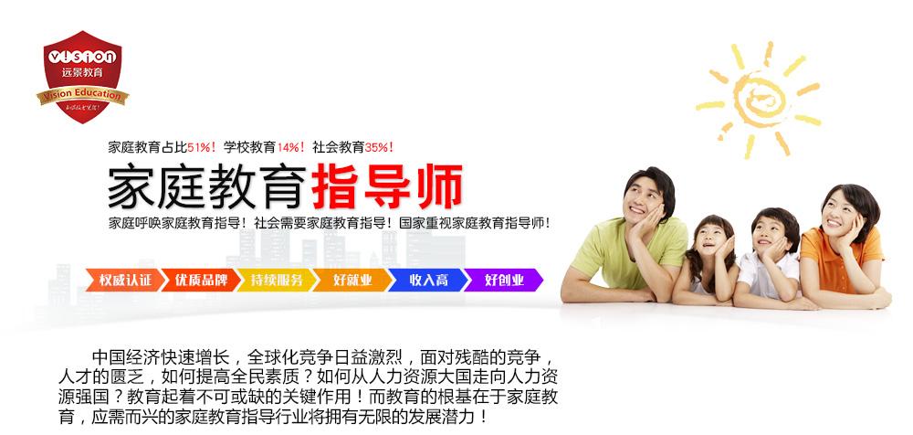 重庆家庭教育指导师培训