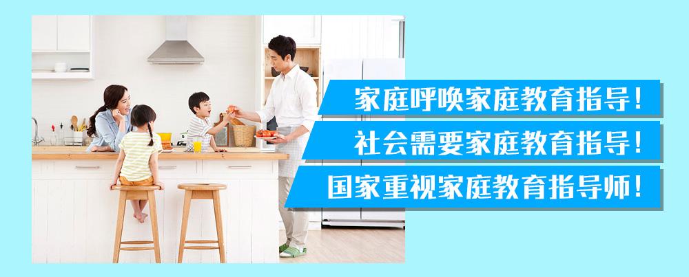 重庆家庭指导师培训