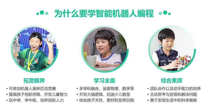 杭州机器人编程培训
