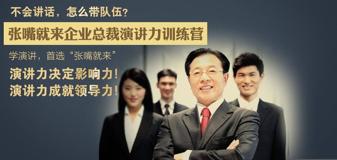 石家庄企业演讲口才培训机构
