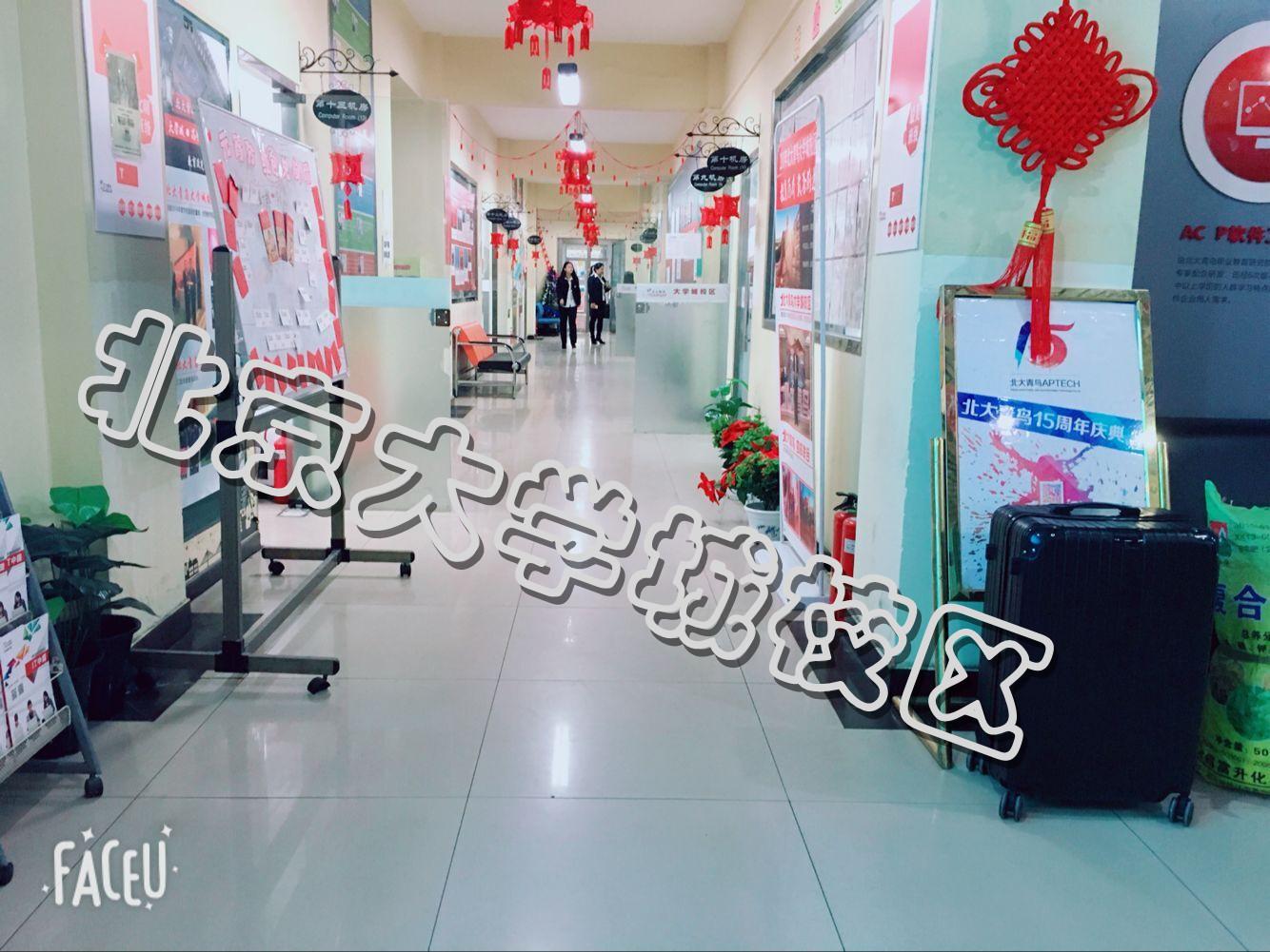 北京智创英杰IT培训学校