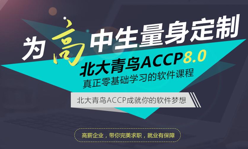 北京北大青鸟软件开发ACCP8.0课程