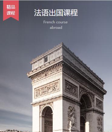 广州法语培训哪家好