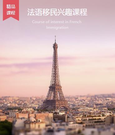 广州法语出国留学培训课程