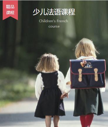 广州学法语多少钱