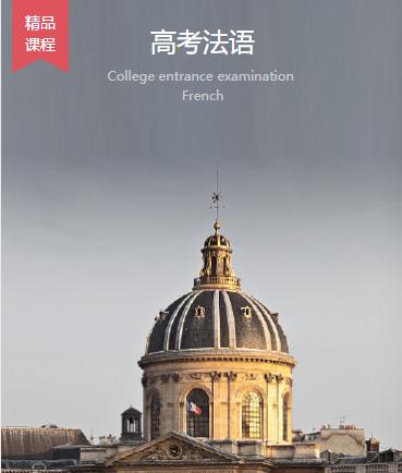 广州哪个法语培训好