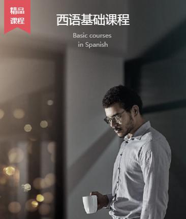 北京西班牙语培训周末班