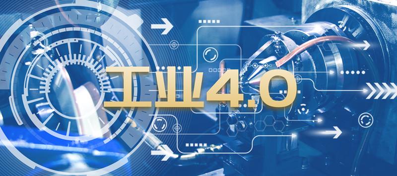 工业4.0点击咨询