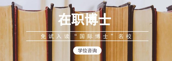 广东哪家学校招在职博士