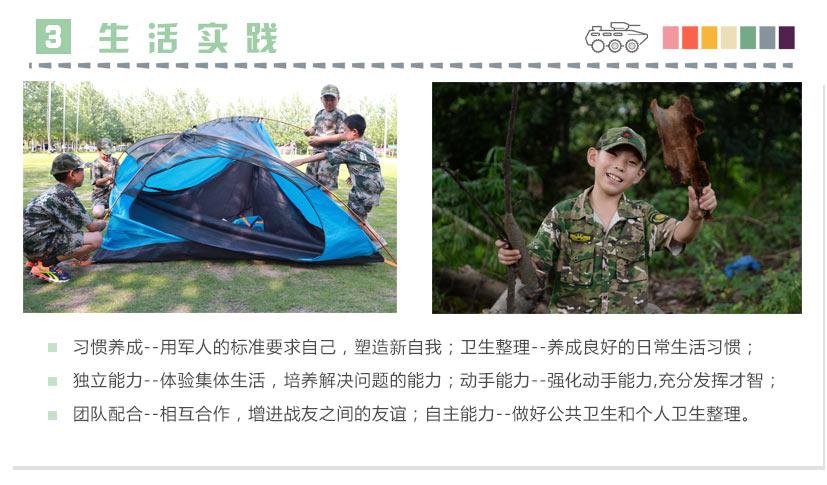 重庆夏令营活动