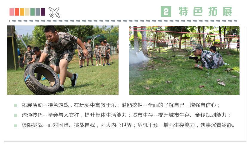 重庆暑假夏令营