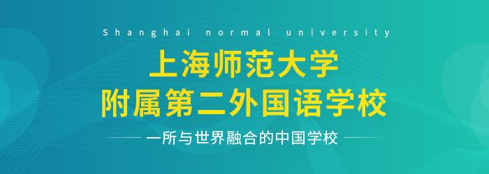 上海高中国际班哪所好