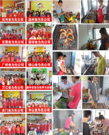 福州烤鸡脖培训学校