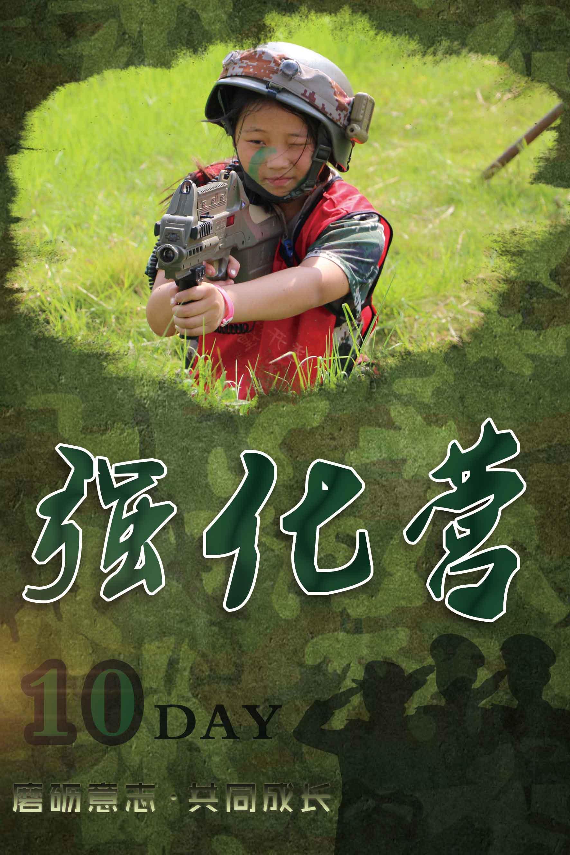 西安暑假军事夏令营培训
