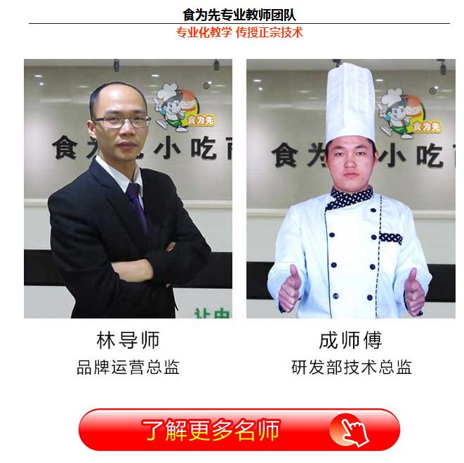 福州厨师培训师资