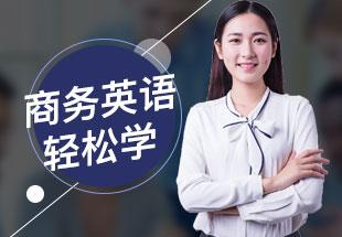 北京商务英语能力提升班