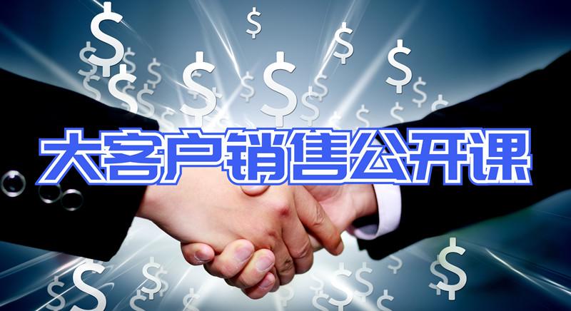 大客户销售点击咨询