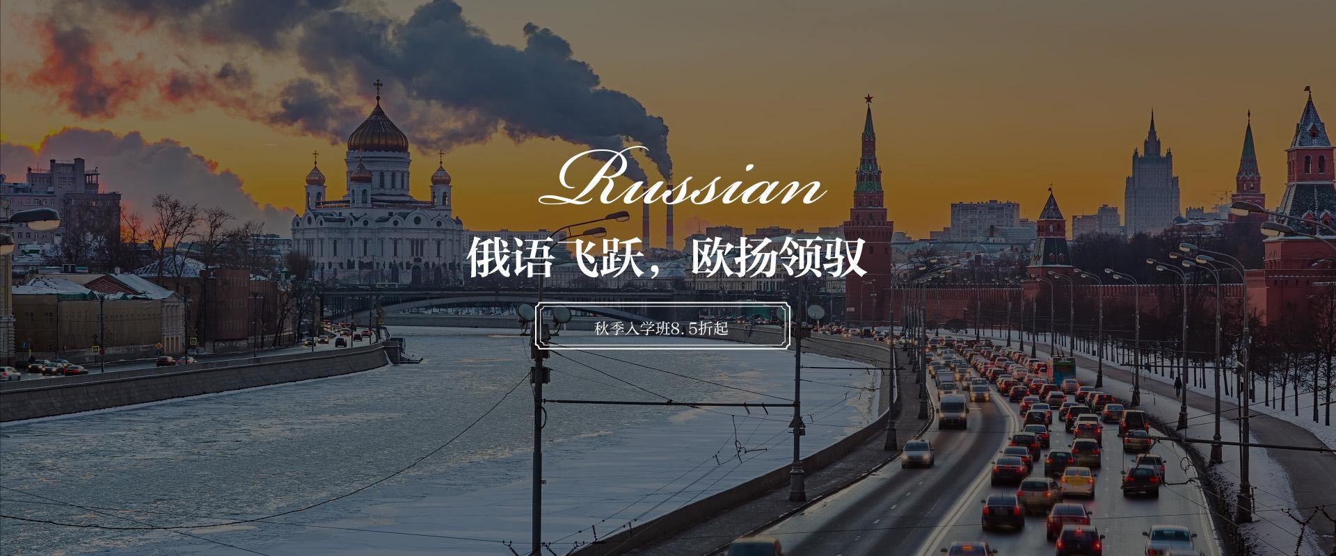 宁波欧扬俄语培训班